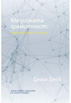 Медийната грамотност: преосмисляне на опита - unipress.bg