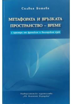 Метафора и връзката Пространство – Време - unipress.bg