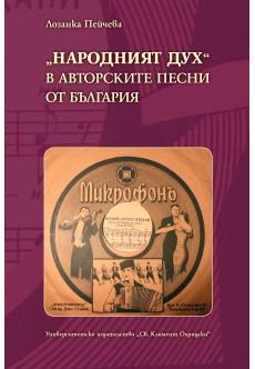 """""""Народният дух"""" в авторските песни от България - unipress.bg"""