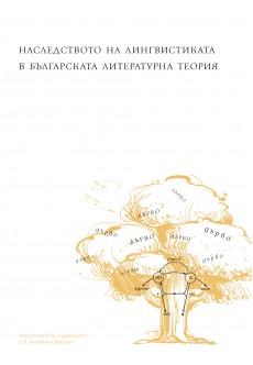 Наследството на лингвистиката в българската литературна теория - unipress.bg