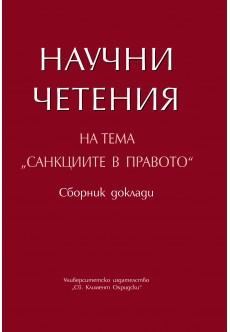 """Научни четения на тема """"Санкциите в правото"""" - unipress.bg"""