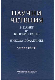 Научни четения в памет на Венелин Ганев и Никола Долапчиев - unipress.bg