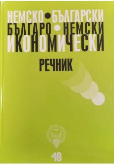 Немско-български/ Българско-немски икономически речник - unipress.bg