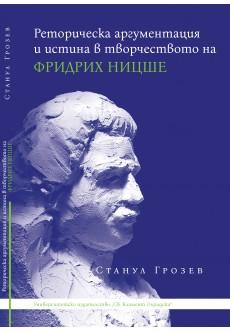 Реторическа аргументация и истина в творчеството на Фридрих Ницше - unipress.bg