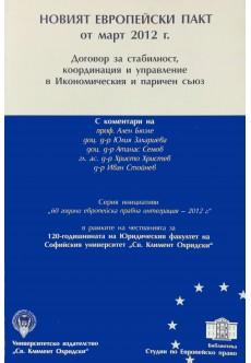Новият европейски пакт от март 2012г. Договор за стабилност, координация и управление в Икономическия и паричен съюз - unipress.bg