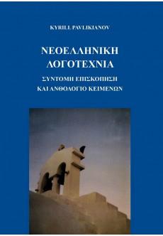 Новогръцка литература: Кратък преглед и подбрани текстове - unipress.bg