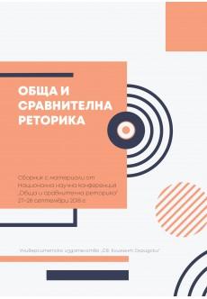 Обща и сравнителна реторика - unipress.bg