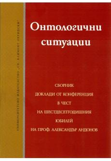 Онтологични ситуации. Сборник доклади - unipress.bg