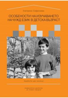 Особености на изучаването на чужд език в детска възраст - unipress.bg
