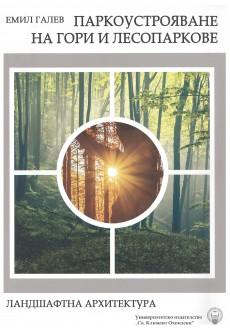 Паркоустрояване на гори и лесопаркове. Ландшафтна архитектура - unipress.bg