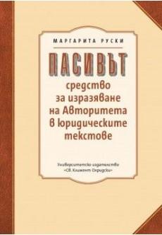 Пасивът: Средство за изразяване на Авторитета в юридическите текстове - unipress.bg