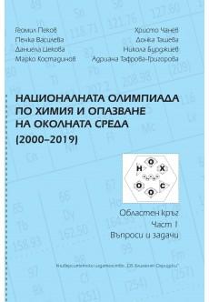 Националната олимпиада по химия и опазване на околната среда (2000–2019) - unipress.bg