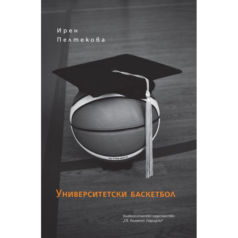 Университетски баскетбол - unipress.bg