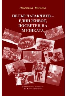 Петър Чаракчиев- един живот,посветен на музиката - unipress.bg