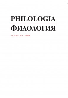 сп. Philologia. Vol. 36/2019 - unipress.bg