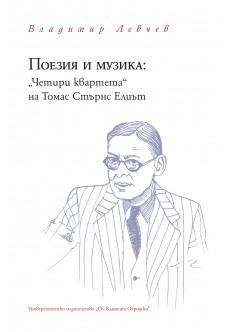 """Поезия и музика: """"Четири квартета"""" на Томас Стърнс Елиът - unipress.bg"""