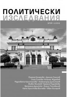 сп. Политически изследвания, бр.1-2/2018 - unipress.bg