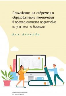 Приложение на съвременни образователни технологии в професионалната подготовка на учители по биология - unipress.bg