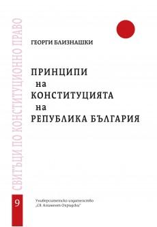 Принципи на Конституцията на Република България - unipress.bg