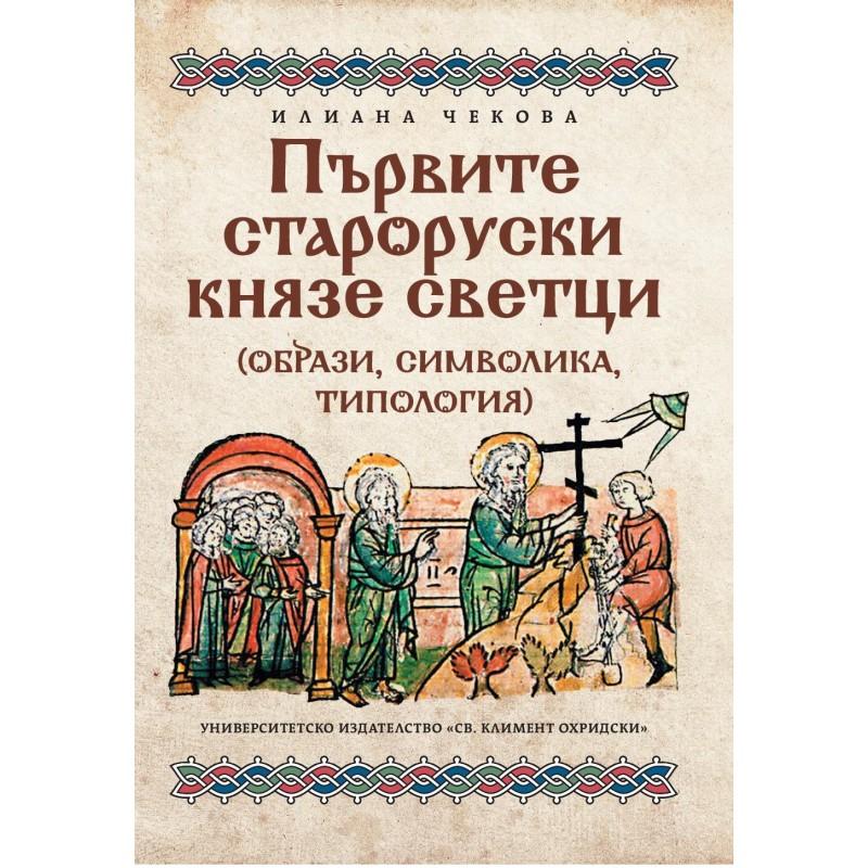 Първите староруски князе светци (Образи, символика, типология) Е-книга - unipress.bg