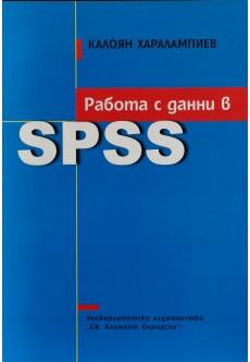 Работа с данни в SPSS - unipress.bg