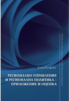 Регионално управление и регионална политика - приложение и оценка - unipress.bg