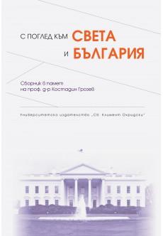 С поглед към света и България - unipress.bg