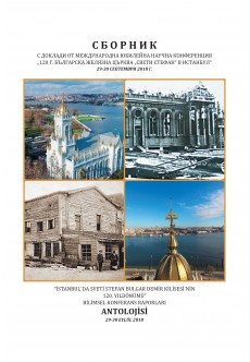 Сборник с доклади от Международна юбилейна научна конференция