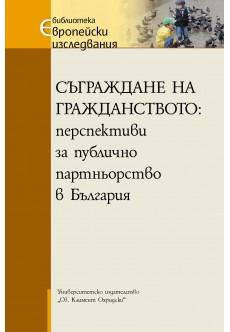 Съграждане на гражданството: перспективи за публично партньорство в България - unipress.bg