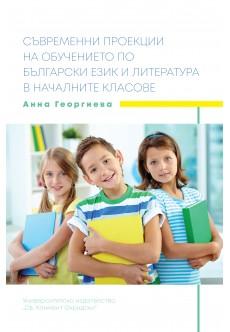 Съвременни проекции на обучението по български език и литература в началните класове - unipress.bg