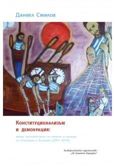 Конституционализъм и демокрация: между върховенството на правото и възхода на популизма в България (2001 – 2010) - unipress.bg