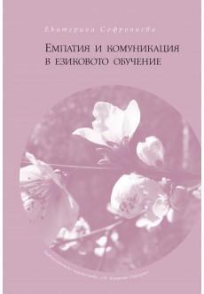 Емпатия и комуникация в езиковото обучение - unipress.bg