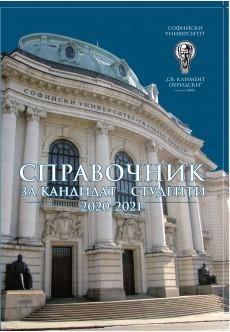 Справочник за кандидат-студенти 2020–2021 - unipress.bg
