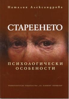 Стареенето. Психологически особености - unipress.bg