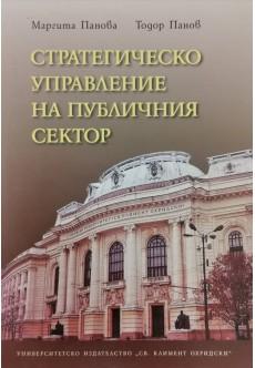 Стратегическо управление на публичния сектор - unipress.bg