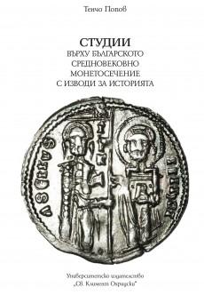 Студии върху българското средновековно монетосечение с изводи за историята - unipress.bg