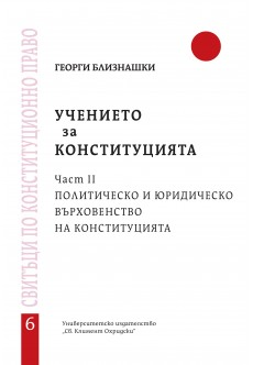 Учението за Конституцията, част II - unipress.bg