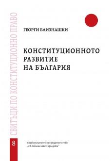 Конституционното развитие в България - unipress.bg