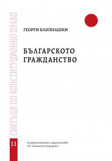 Българското гражданство - unipress.bg