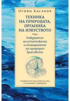 Техника на природата, органика на изкуството - unipress.bg
