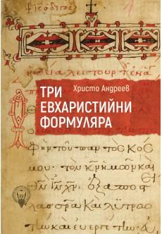 Три евхаристийни формуляра - unipress.bg