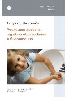 Училищна хигиена, здравно образование и възпитание - unipress.bg