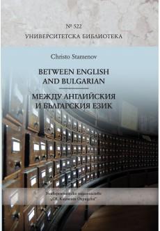 Between english and bulgarian. Между английския и българския език - unipress.bg