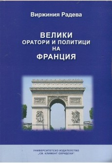 Велики оратори и политици на Франция - unipress.bg