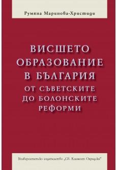 Висшето образование в България от съветските до болонските реформи - unipress.bg