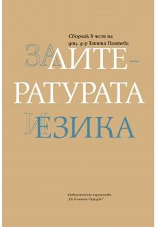 За литуратурата и езика. Изследвания в чест на доц. д-р Татяна Пантева - unipress.bg