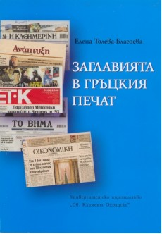 Заглавията в гръцкия печат - unipress.bg
