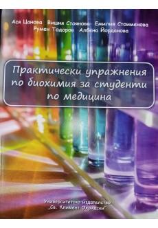 Практически упражнения по биохимия за студенти по медицина - unipress.bg