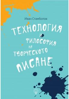 Технология и философия на творческото писане - unipress.bg