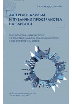 Алтерглобализъм и публични пространства на близост - unipress.bg